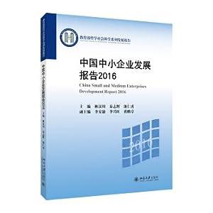China SME Development Report 2016(Chinese Edition): LIN HAN CHUAN