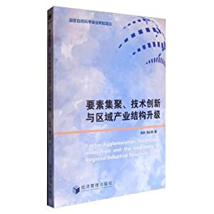 Factor agglomeration. technological innovation and regional industrial structure upgrading(Chinese ...