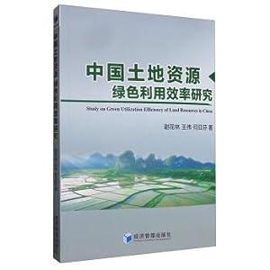 Study on green utilization efficiency of land: XIE HUA LIN