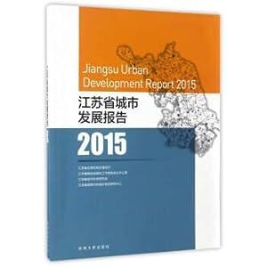 Urban Development Report of Jiangsu Province (2015)(Chinese: JIANG SU SHENG