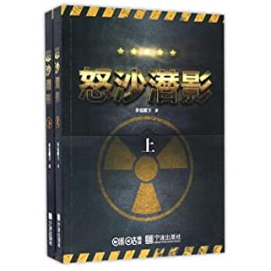 Angry sand latent Shadow (Set 2 volumes)(Chinese Edition): DUO KE DIAN XIA ZHU