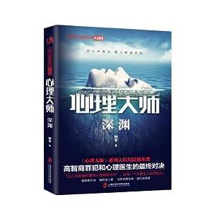 Psychological Master: The Abyss(Chinese Edition): ZHONG YU ZHU