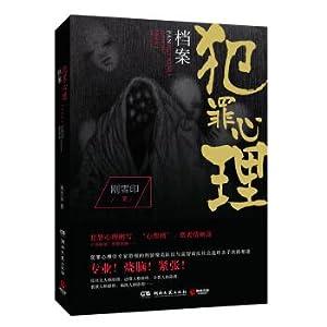 Criminal psych file. Fourth quarter(Chinese Edition): GANG XUE YIN ZHU