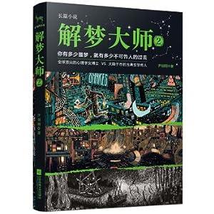 Master meaning 2(Chinese Edition): YIN JIAN XIANG ZHU