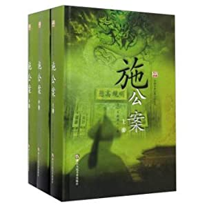 Classical literature-Chinese classical Case Novels series: The Case of the case (Set 3 volumes)(...