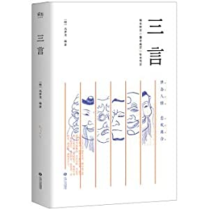 Three words (Dibon unique. choose Live Color Fragrance)(Chinese Edition): MING ] FENG MENG LONG ZHU
