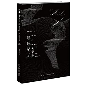 Earth ERA : The Disaster of the stars(Chinese Edition): CAI HONG ZHI MEN ZHU