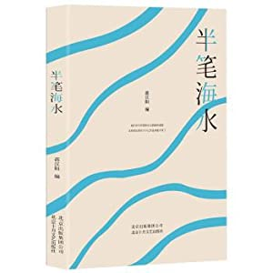 Half a sea of seawater(Chinese Edition): JIANG HAN YANG ZHU