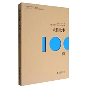 100 Cases of Honesty story(Chinese Edition): LI SHI PING