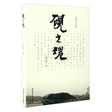 TV literature Script: the Soul of Inkstone(Chinese: SONG RONG ZHI