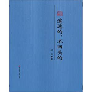 Distant. not looking back: Benking Prose selected original text bundle(Chinese Edition): BIAN QIN ...