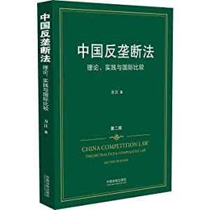 China anti-Monopoly Law: Theory. Practice and International Comparison (second edition)(Chinese ...