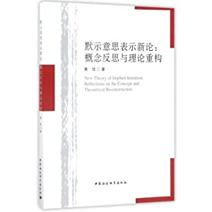 A new theory of implied meaning: conceptual reflection and theoretical reconstruction(Chinese ...