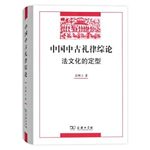 A comprehensive study of Chinese medieval ritual law(Chinese Edition): GAO MING SHI ZHU