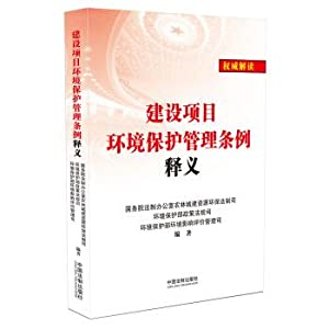 Interpretation of environmental Protection management regulations for construction projects(Chinese...