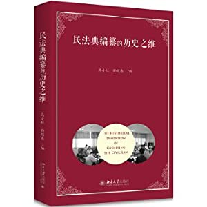 The historical dimension of the codification of: MA XIAO HONG