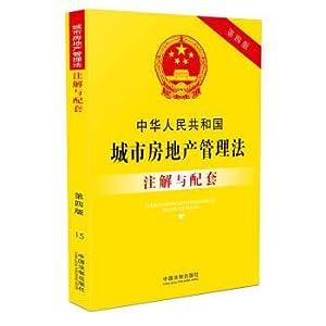China Urban Real Estate Management law annotation: GUO WU YUAN