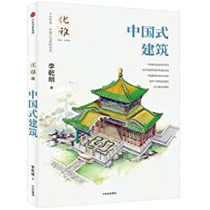 Elegance 08: Chinese Style architecture(Chinese Edition): LI QIAN LANG