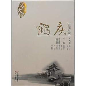 Culture Dali: Heqing(Chinese Edition): ZHANG JIAN PING . PENG BIN DENG BIAN