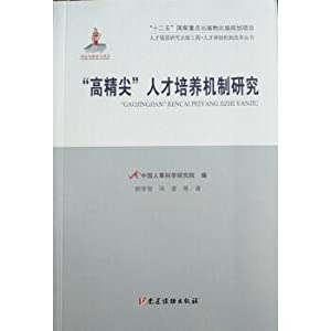 Research on the training mechanism of sophisticated: LIU XUE ZHI