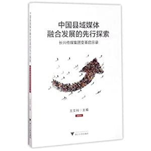 Advance exploration on the integration of county media in China Changxing Media Group's ...