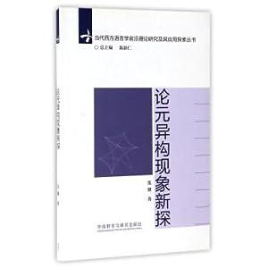 A new probe into the phenomenon of: ZHANG YI ZHU