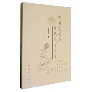 Buddhist spread and classical Chinese novels in Tang Dynasty(Chinese Edition): YU XIAO HONG ZHU