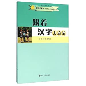 Follow Chinese characters to travel(Chinese Edition): LIN HONG .