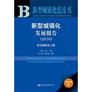 Leather book series ? New Town-style blue books: A new type of urbanization Development Report (...
