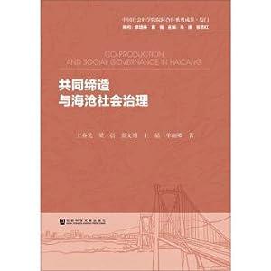 Common creation and the social governance of: WANG CHUN GUANG
