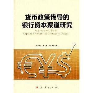 Research on bank capital Channel of monetary: DAI JUN XUN