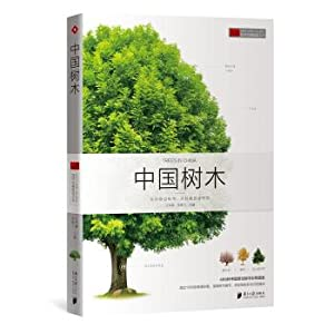 Natural Collection Illustrated series: Chinese Trees(Chinese Edition): WANG JUN FENG