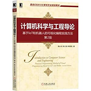 Introduction to Computer Science and Engineering: A: CHEN YI NONG