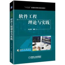 Theory and practice of software engineering(Chinese Edition): LV YUN XIANG