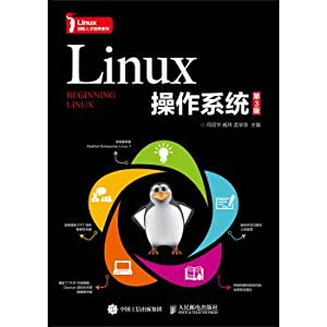 Linux operating System (3rd edition)(Chinese Edition): HE SHAO HUA