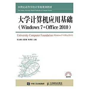 University Computer Application Basics (Windows 7+office 2010)(Chinese Edition): DU WEN BO . SHI ...
