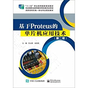 Application of Single-chip microcomputer based on Proteus: SHI CONG GANG