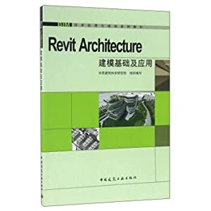 Revit Architecture Modeling Foundation and application BIM Technology application and Training ...