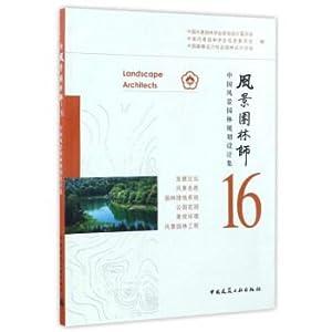 Landscape architect 16 China landscape architecture planning: ZHONG GUO FENG
