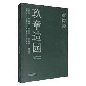 Zhangzhang Gardening(Chinese Edition): DONG YU GAN ZHU