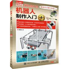 Introduction to Robotics 4th edition(Chinese Edition): ZANG HAI BO
