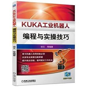 Kuka Industrial robot programming and practical skills(Chinese Edition): XU WEN DENG ZHU