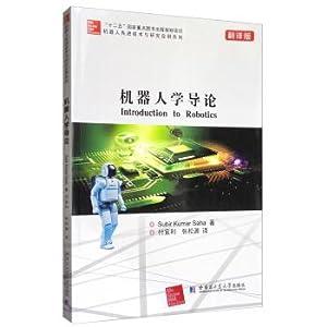 Advanced Robotics and Research Applications series: Introduction: Subir . Kumar