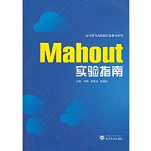 Mahout Experimental Guide(Chinese Edition): LI LIN .