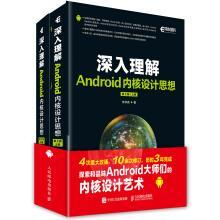 lin xue sen - android kernel depth understanding design