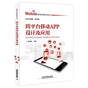 Design and application of Cross-platform mobile app(Chinese Edition): ZHANG SI MIN ZHU