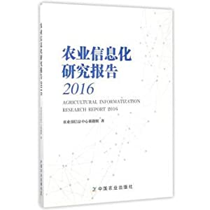 Report on Agricultural informatization (2016)(Chinese Edition): NONG YE BU