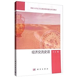 The story of economic exchange(Chinese Edition): CHEN YONG BIAN