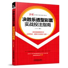 A guide to winning lottery tickets(Chinese Edition): XIAO LI FEI