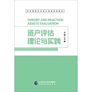 Theory and practice of asset evaluation(Chinese Edition): WANG BIN ZHU